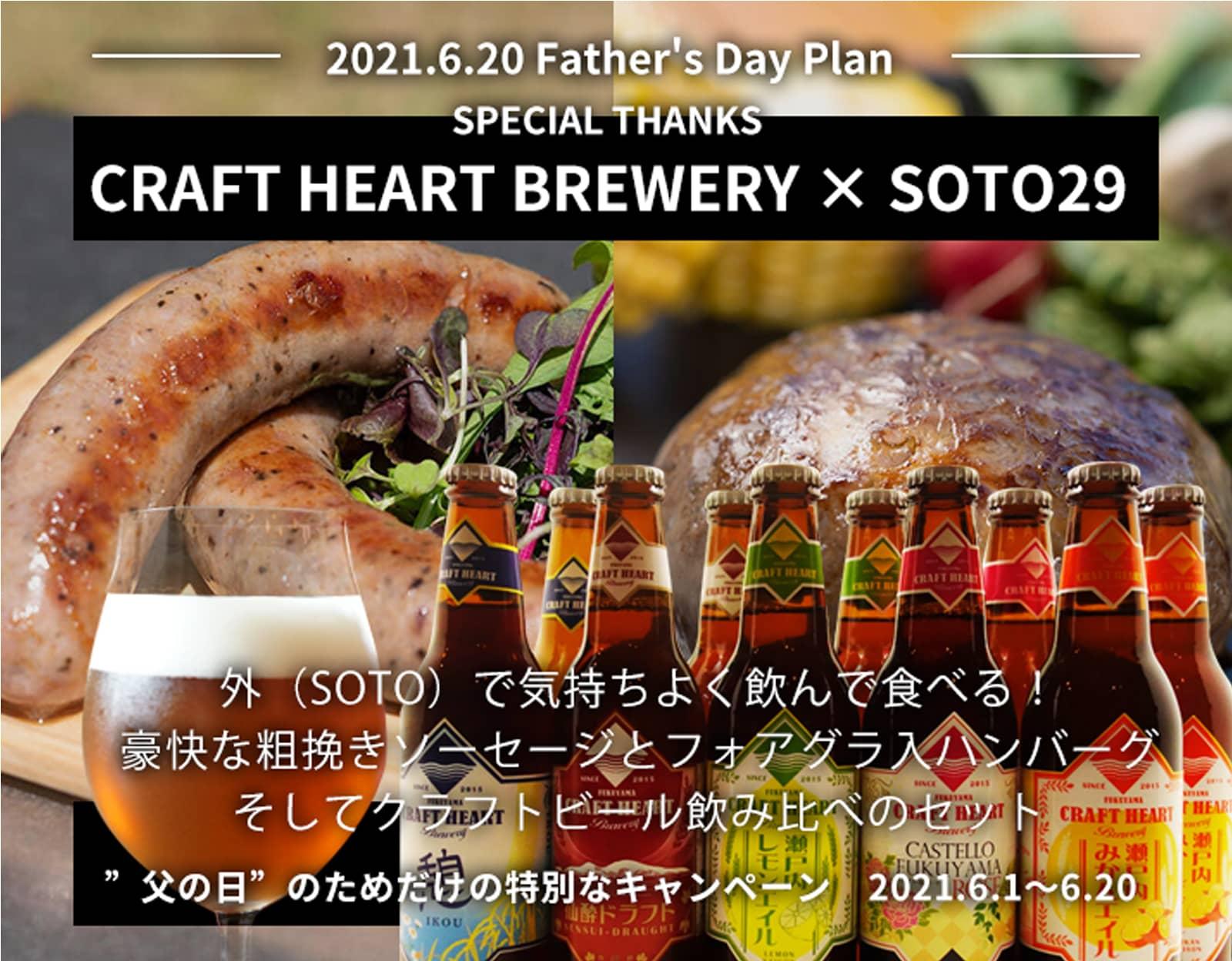 父の日に、ありがとうの言葉が浮かぶクラフトビール飲み比べとフォアグラ入ハンバーグ、豪快粗挽きソーセージセット